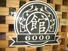 六千馆(樟木头店)