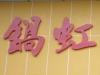 锅虹涮涮锅