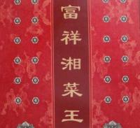 福祥湘菜王