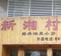 新湘村木桶饭