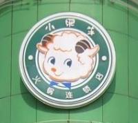 小肥羊东城店