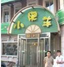 小肥羊(东城西路店)