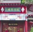 陆羽茶艺馆