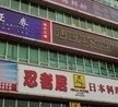 湘汁源(茶山店)