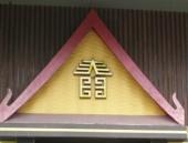 莎瓦迪卡泰国餐厅