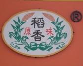 原味稻香饭盒